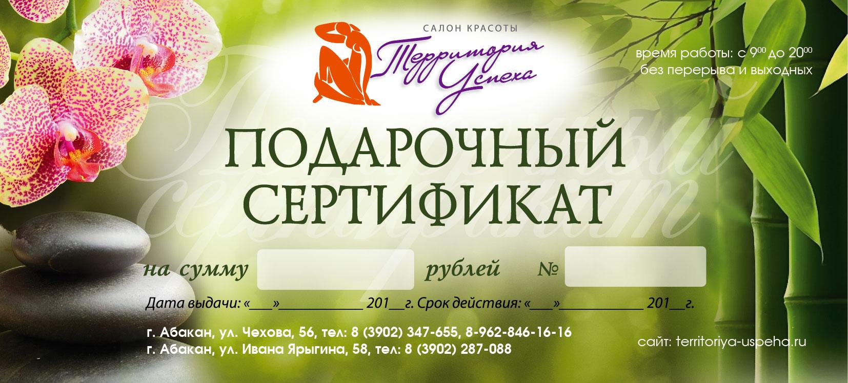 Сертификат на массаж мужчине в подарок спб